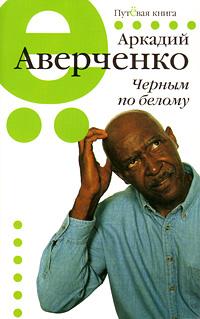 Аркадий Аверченко Черным по белому