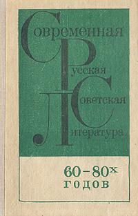 Современная русская советская литература 60-80 годов