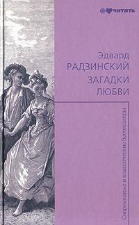 Эдвард Радзинский Загадки любви нелли гореславская татьяна доронина еще раз про любовь…