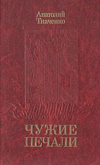 Анатолий Ткаченко Чужие печали
