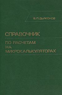Справочник по расчетам на микрокалькуляторах