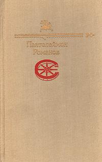 Пантелеймон Романов Пантелеймон Романов. Рассказы