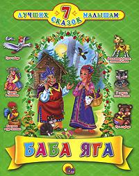 Виктория Гетцель 7 лучших сказок малышам. Баба Яга