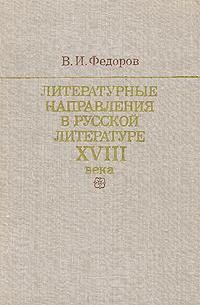 В. И. Федоров Литературные направления в русской литературе XVIII века