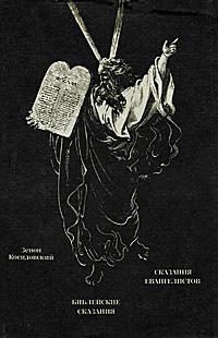 Зенон Косидовский Библейские сказания. Сказания евангелистов автор не указан сказания ужасов