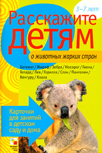 В. Мороз Расскажите детям о животных жарких стран
