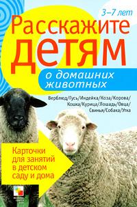Э. Емельянова Расскажите детям о домашних животных