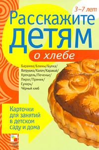 Э. Емельянова Расскажите детям о хлебе