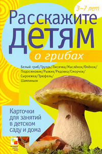 Э. Емельянова Расскажите детям о грибах