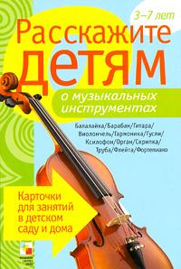 Э. Емельянова Расскажите детям о музыкальных инструментах
