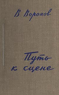 В. Воронов Путь к сцене цена и фото