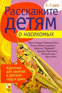 Э. Емельянова Расскажите детям о насекомых