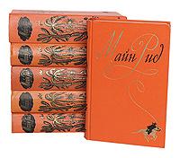 Майн Рид Майн Рид. Собрание сочинений в 6 томах (комплект)
