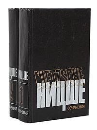 Фридрих Ницше Фридрих Ницше. Сочинения в 2 томах (комплект из 2 книг) янц к жизнь фридриха ницше том 2