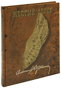 Александр Вертинский Желтый ангел (подарочное издание)
