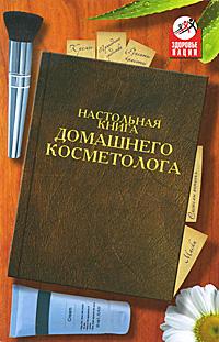 О. А. Герасимова Настольная книга домашнего косметолога