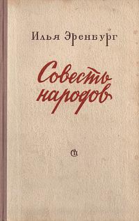 Илья Эренбург Совесть народов