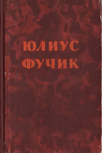 Юлиус Фучик Фучик. Избранное