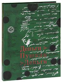 Деньги - Пушкин - Деньги блокнот с днем защитника отечества 32 листа