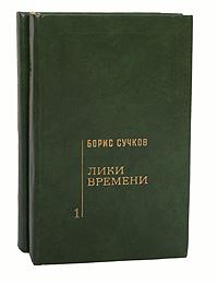 Борис Сучков Лики времени (комплект из 2 книг) беннигсен э записки том 1 1875 1917 том 2 1917 1955 комплект из 2 книг