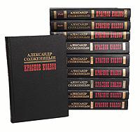 Александр Солженицын Красное колесо (комплект из 10 книг)