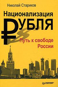 Николай Стариков. Национализация рубля - путь к свободе России