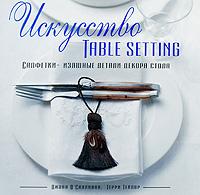 Искусство Table Setting Удивите гостей не только изысканными...