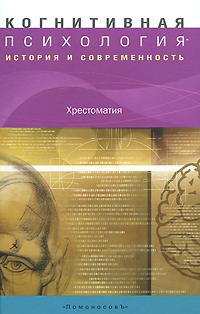 Когнитивная психология. История и современность. Хрестоматия бабаево история и современность