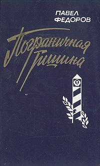 Павел Федоров Пограничная тишина