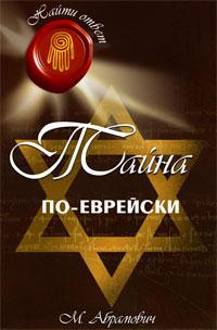 М. Абрамович Тайна по-еврейски