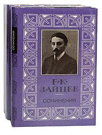 Б. К. Зайцев Б. К. Зайцев. Сочинения в 3 томах (комплект из 3 книг)