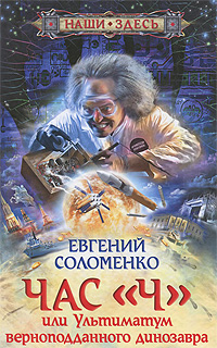 Евгений Соломенко Час