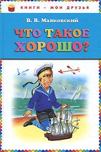Владимир Маяковский Что такое хорошо?