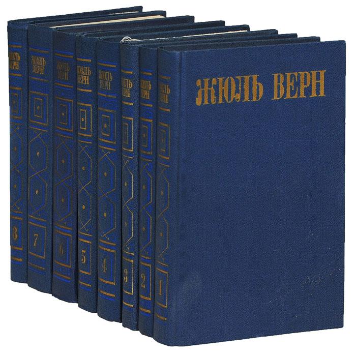 Жюль Верн Жюль Верн. Собрание сочинений в 8 томах (комплект из 8 книг)