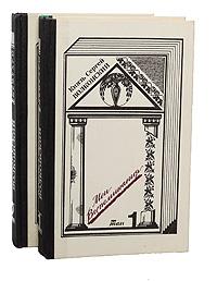 Князь Сергей Волконский Князь Сергей Волконский. Мои воспоминания (комплект из 2 книг)