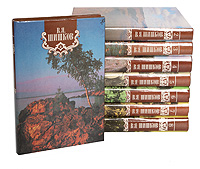 В. Я. Шишков В. Я. Шишков. Собрание сочинений в 8 томах (комплект из 8 книг) шишков