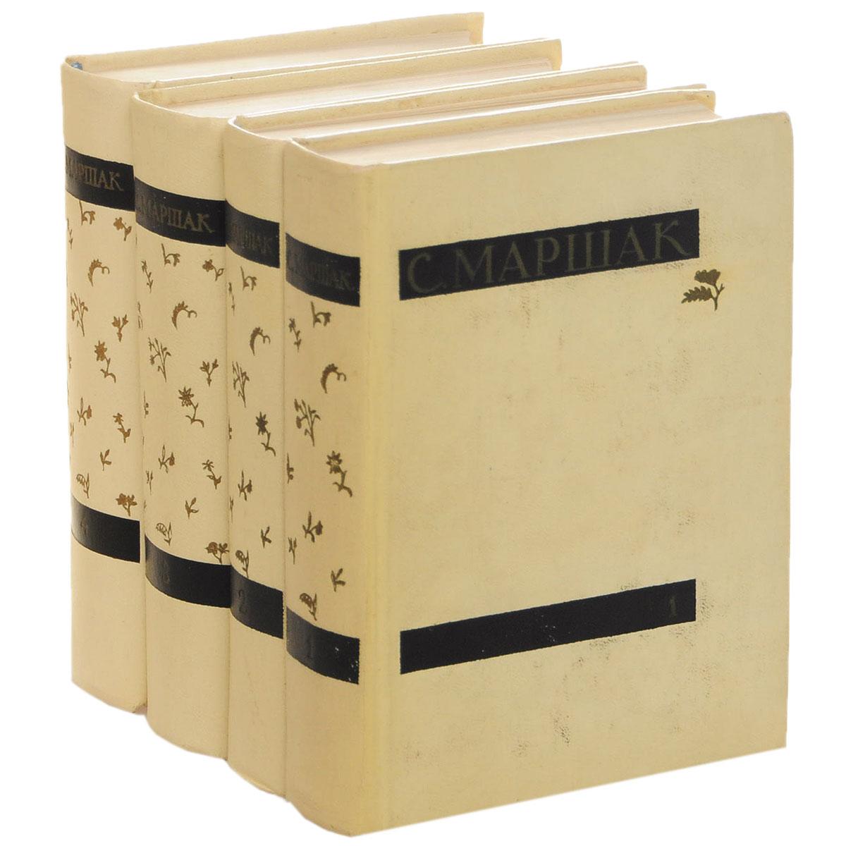 С. Маршак С. Маршак. Сочинения в 4 томах (комплект из 4 книг) цены онлайн