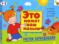 Е. А. Янушко Рисуем карандашами. Художественный альбом для занятий с детьми 1-3 лет