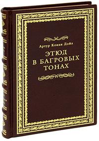 Артур Конан Дойл Этюд в багровых тонах (подарочное издание)