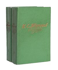 И. С. Тургенев И. С. Тургенев. Избранные произведения в 2 томах (комплект)
