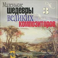 Маленькие шедевры великих композиторов 3