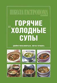 Горячие и холодные супы тойбнер х лучшие кулинарные рецепты рецепты для праздников и на каждый день isbn 5170185839