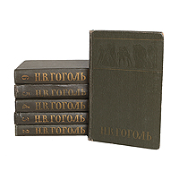 Н. В. Гоголь Н. В. Гоголь. Собрание сочинений в 6 томах (комплект из 6 книг)