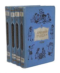 Аркадий Гайдар Аркадий Гайдар. Собрание сочинений в 4 томах (комплект из 4 книг)