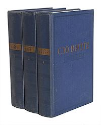 С. Ю. Витте С. Ю. Витте. Воспоминания. В 3 томах (комплект)