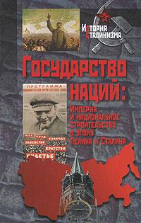 Государство наций. Империя и национальное строительство в эпоху Ленина и Сталина