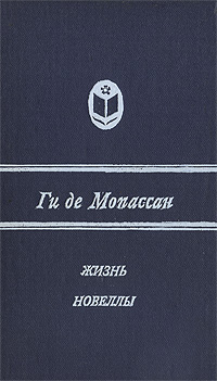 Ги де Мопассан Жизнь. Новеллы