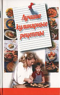 Лучшие кулинарные рецепты меджитова э кухня моей кухни реальные истории кулинарные рецепты путешествия и многое другое