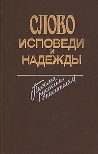 Слово исповеди и надежды: Письма русским писателям