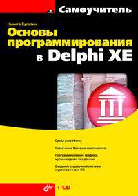 Никита Культин Основы программирования в Delphi XE (+ CD-ROM) тюкачев н программирование графики в delphi